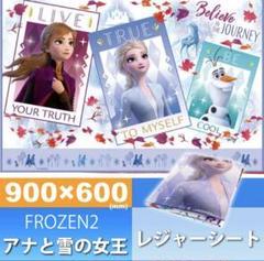 "Thumbnail of ""レジャーシート(S) アナと雪の女王2"""
