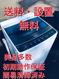 """Thumbnail of """"♦️EJ772B Haier全自動電気洗濯機 【2018年製】"""""""