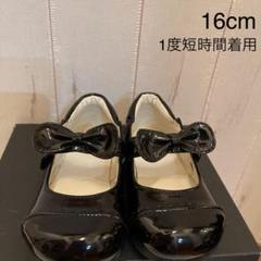 "Thumbnail of ""美品 フォーマルシューズ 女の子 フォーマル靴 16cm"""