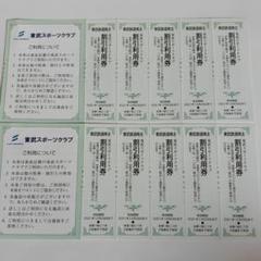 "Thumbnail of ""東武スポーツクラブ 割引利用券10枚"""