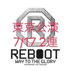 "Thumbnail of ""REBOOT 東京7/17(土) FC枠2連 電子チケット"""