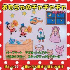 "Thumbnail of ""1900円です!!パネルシアター おもちゃのチャチャチャ"""