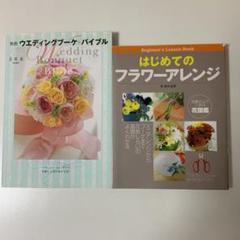 """Thumbnail of """"色別ウエディングブーケ・バイブル はじめてのフラワーアレンジ 2冊セット"""""""