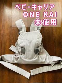 "Thumbnail of ""【未使用】【送料込】ベビーキャリア ONE KAI(シルバー)ワンカイエアー"""