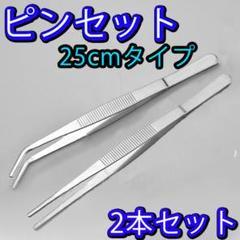 """Thumbnail of """"ピンセット 25cm 2本セット 水槽 水草 アクアリウム テラリウム 爬虫類"""""""