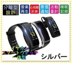スマートウォッチ 2in1 Bluetoothイヤホン 高性能 シルバー