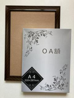 "Thumbnail of ""額縁 A4 B4 セット"""