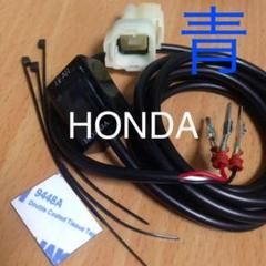 "Thumbnail of ""HONDA シフトインジケーター青NC42 SC57 SC59他"""