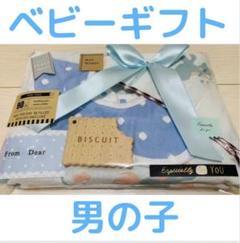 "Thumbnail of ""新品 出産祝い ベビーギフトセット ラッピング 送料無料 男の子"""