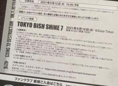 """Thumbnail of """"BiSH シリアルナンバー"""""""
