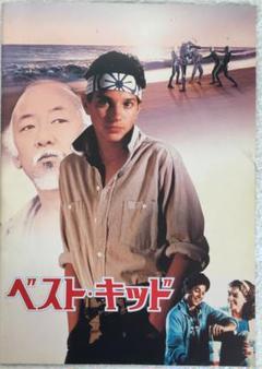 """Thumbnail of """"ベスト・キッド 映画パンフレット"""""""