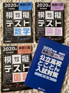 神奈川県公立高校とことん入試対策 2020年春+模試テスト三科目
