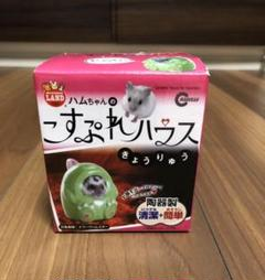 "Thumbnail of ""ハムスター コスプレハウス【恐竜】陶器"""