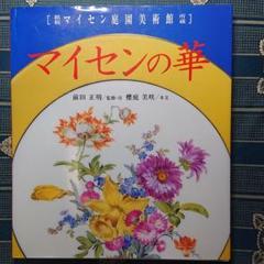 """Thumbnail of """"マイセンの華 : 箱根マイセン庭園美術館所蔵"""""""