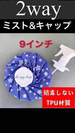 "Thumbnail of ""M TPU スプレー  霧吹き シャワー ミスト  氷のう 氷嚢 アイスバッグ"""