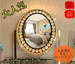 "Thumbnail of ""化粧ミラー ハリウッド女優ミラー LEDメイクミラー フランフラン同型 楕円"""