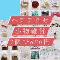 """Thumbnail of """"ヘアアクセ・小物・雑貨どれでも3個で880円♪"""""""