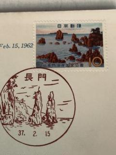 "Thumbnail of ""昭和37年、山口県北長門海岸切手、初日カバー"""