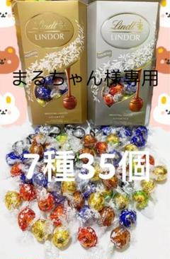 "Thumbnail of ""リンツリンドールチョコレート 7種35個"""