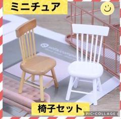 """Thumbnail of """"【✨新品未使用✨】ミニチュアサイズ ドールハウス 木製椅子 2つセット チェア"""""""