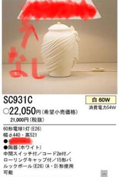 "Thumbnail of ""昭和レトロ National ナショナルテーブルスタンド SC931C 照明器具"""