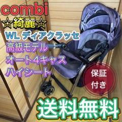 """Thumbnail of """"綺麗☆保証付き☆分解清掃済 combi WLディアクラッセ 高級モデル"""""""