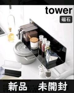 """Thumbnail of """"山崎実業 tower タワー マグネットキッチンラック ワイド ブラック"""""""