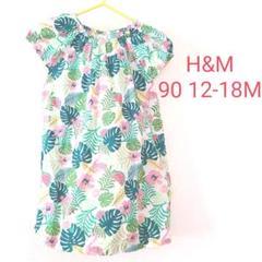 "Thumbnail of ""【美品】H&M 南国柄の可愛いワンピース 90 綿100%  女の子"""