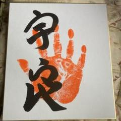 "Thumbnail of ""大相撲令和3年、十両、宇良関、手形、サイン色紙8"""