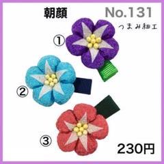 """Thumbnail of """"No.131  朝顔  ベビーヘアクリップ ・ヘアゴム"""""""