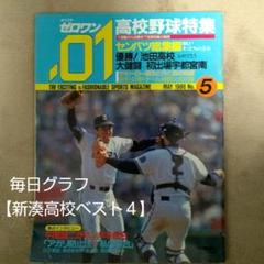 "Thumbnail of ""【高校野球雑誌/毎日グラフ増刊ゼロワン】1986年選抜甲子園"""