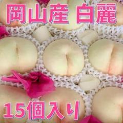 """Thumbnail of """"桃 白麗 岡山産 15個 農家直送"""""""