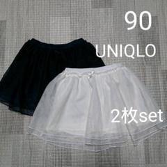 """Thumbnail of """"UNIQLO ユニクロ チュール スカート ホワイト ネイビー 2枚セット 90"""""""