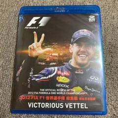 "Thumbnail of ""F1★2012F1 世界選手権 総集編 完全日本語版"""