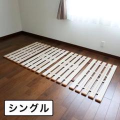 """Thumbnail of """"<シングル> 薄型軽量 桐すのこベッド 4つ折れ式"""""""