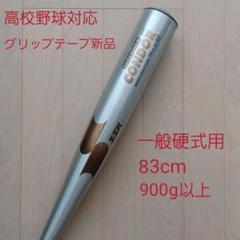 "Thumbnail of ""一般硬式用金属バット SSKスーパーニューコンドル 83cm"""