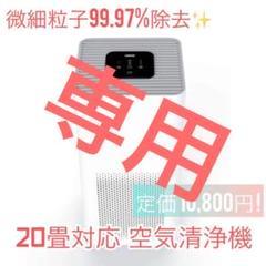 "Thumbnail of ""タバコ・ペット臭にも◎超静音&コンパクト空気清浄機 微細粒子99.97%除去"""