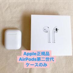 "Thumbnail of ""Apple AirPods第二世代 ケース(充電器)のみ"""