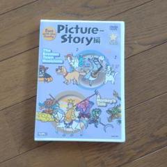 "Thumbnail of ""セイハ ピクチャーストーリー DVD"""