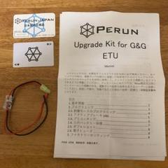 """Thumbnail of """"PERUN アップグレードキット ETU"""""""