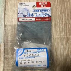 """Thumbnail of """"冷蔵庫フィルター T 440-73-518H"""""""