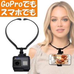 """Thumbnail of """"ゴープロ GoPro 用 首掛け マウント アクセサリー 首かけ ネックレス式"""""""