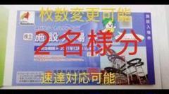 "Thumbnail of ""【オマケ2枚付】常磐興産 株主優待券 スパリゾートハワイアンズ 入場券2枚など"""