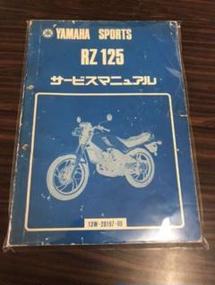 """Thumbnail of """"バイク本 YAMAHA RZ125 13W ヤマハ サービスマニュアル 2スト"""""""