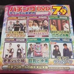 "Thumbnail of ""7/30発売!《パチンコ DVD》パチンコオリジナル実戦術"""