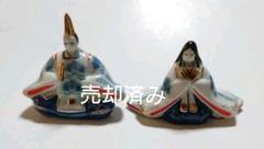 "Thumbnail of ""薬師窯     お雛様      陶器"""