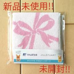 """Thumbnail of """"JILLSTUART×かんぽ生命 タオルハンカチーフ"""""""