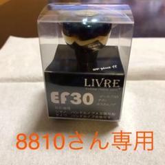 """Thumbnail of """"LIVRE  Ef30 チタン カスタムノブ ファイヤー+ブルー"""""""