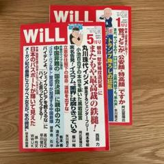"Thumbnail of ""WiLL5月号"""