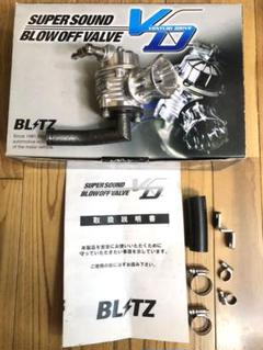 "Thumbnail of ""おまけ付【廃盤レア】blitz ブローオフバルブ VD  RX-7 fd 美品"""